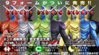 ネット限定!仮面ライダーW(ダブル)9フォーム