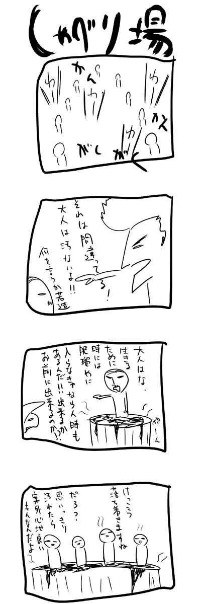 kyou173.jpg