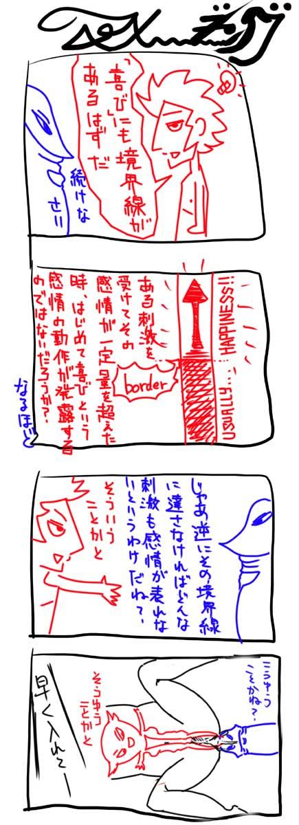 kyou188.jpg