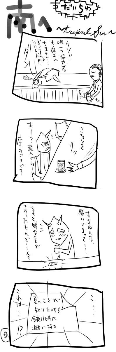 kyou239.jpg