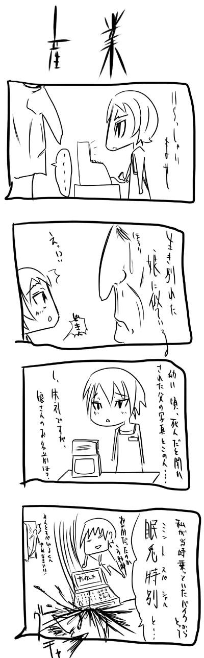kyou343.jpg