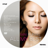 倉木麻衣 ALL MY BEST-DVD