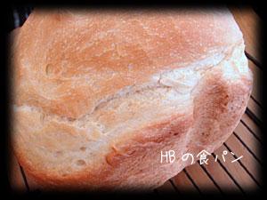 HBで初食パン