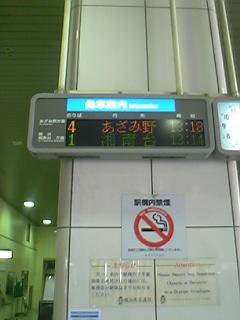 新羽駅の電光板