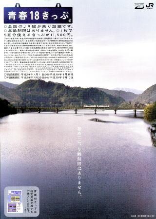2007年夏の青春19きっぷポスター