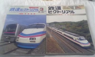 鉄道ピクトリアル増刊号