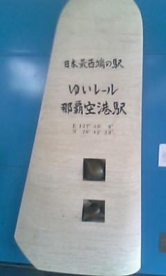 九州での最西端は松浦鉄道にあるんですよ