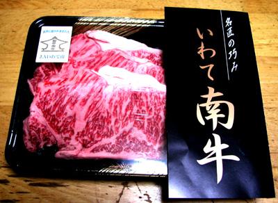 iwate_ushi.jpg