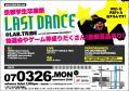 LAST DANCE フライヤー