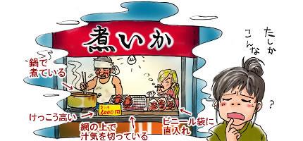 ともちもんの煮イカの記憶