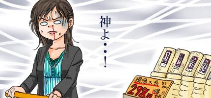 田中良子さんでしたっけ?CM。
