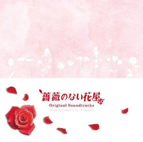 薔薇のない花屋 TVサントラ