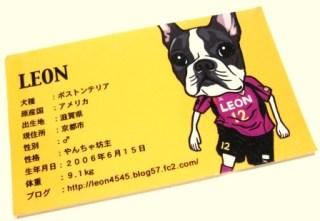 LEON名刺