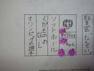 P1090968.jpg