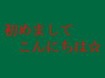 色彩赤と緑