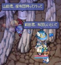 山田と前田