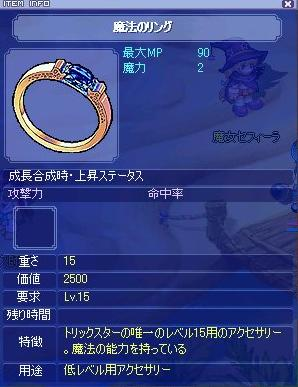 マジックリング(違・・?