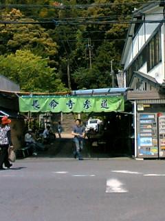 長命寺入り口