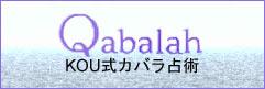 KOU式カバラ占術