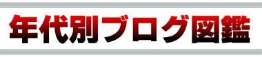 年代別ブログ図鑑