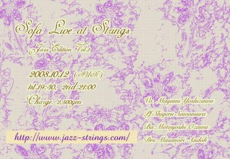 Sofa Live at 吉祥寺 Strings ~Jazz Edition Vol.2~