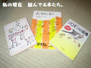 読書中3冊