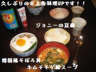ボス作料理1