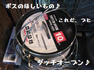 ダッチオーブン1