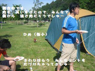 サッカー・キャンプ12