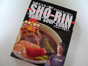 スープカリー1