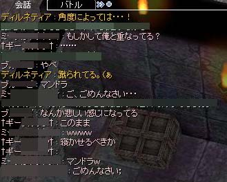 10-01-08(重なるなら…)
