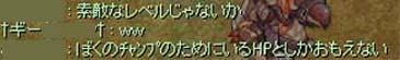 10-01-09(素敵なレベル)