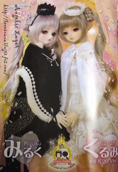 Miruku&Kurumi