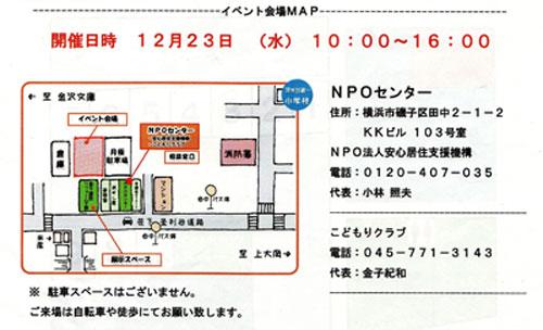 NPOセンターイベント