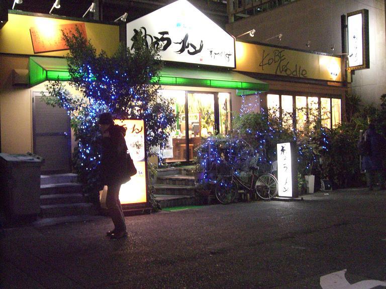 神戸ラーメン表