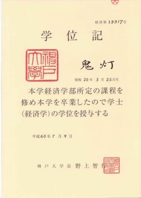 ウソ卒業証書
