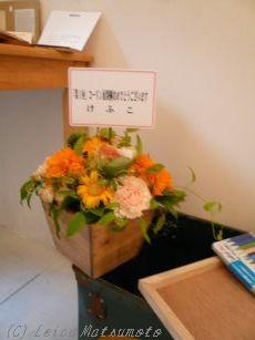 贈られたお花