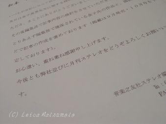 ステレオ編集部からのFAX