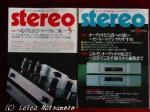 stereo誌バックナンバー
