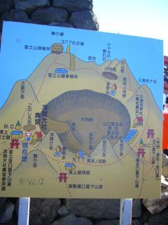 08.8.15-16 富士登山 099