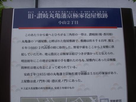 讃岐丸亀藩02