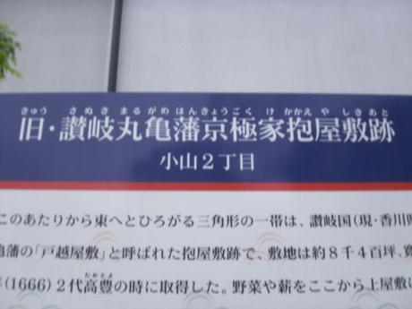 讃岐丸亀藩03