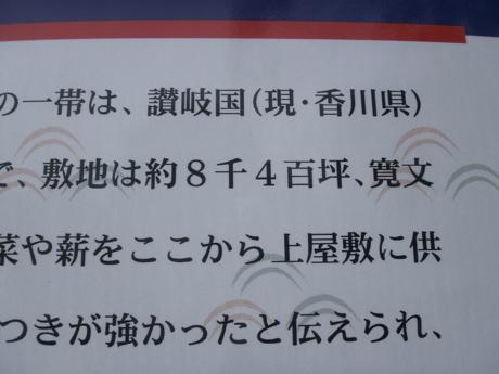 讃岐丸亀藩05