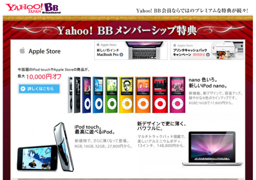AppleStoreCoupon01.png
