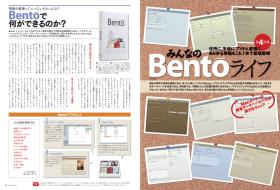 bentomac2.jpg