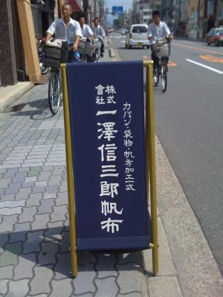 kyotoiphone3G04.jpg
