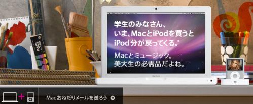 macbookipod.png