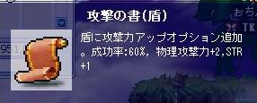 攻撃盾60%書!