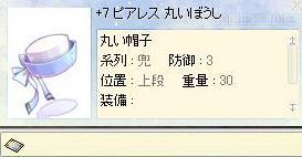 ヽ( `Д)ノ ピアレース!!ピアレース!!