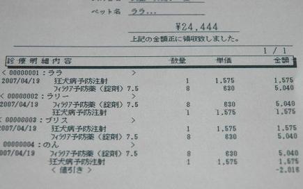 20070419.jpg
